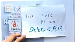 Publication Date: 2018-05-18 | Video Title: Patrick Cheung - DSE Econ PP 2