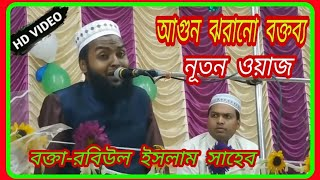 Gambar cover আগুন ঝরানো বক্তব্য/ বক্তা- রবিউল ইসলাম সাহেব M 8343979727 /Maulana Rabiul Islam Saheb 2019