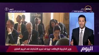 اليوم - وزير الخارجية الإيطالي : ليبيا قد تجري الانتخابات في الربيع المقبل