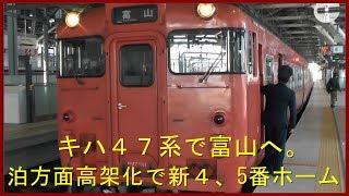 あいの風とやま鉄道富山駅の新4、5番線高架完成を見に行く。(キハ47系で高岡~富山)