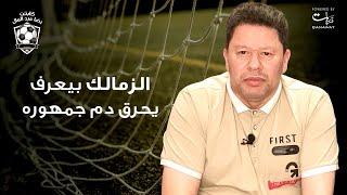رضا عبد العال: الزمالك بيعرف يحرق دم جمهوره