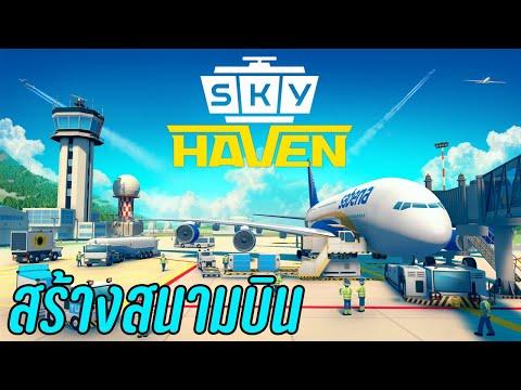 Sky Haven - เกมบริหารสนามบิน [เกมใหม่]
