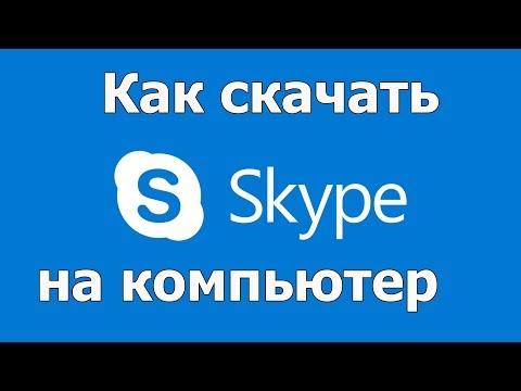 Загрузить скайп на ноутбук бесплатно | скачать Skype на компьютер