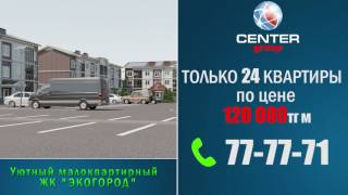 ЖК Эгокород Актобе купить квартиру по акции!(, 2017-04-05T14:21:54.000Z)