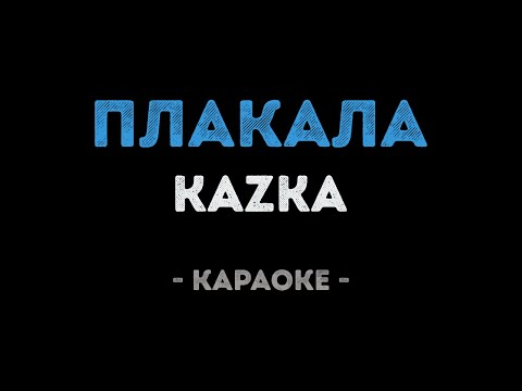 KAZKA - Плакала (Караоке)