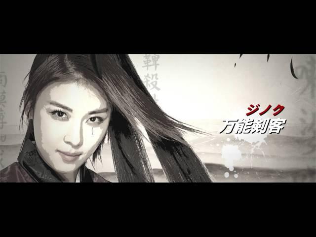 映画『朝鮮美女三銃士』予告編