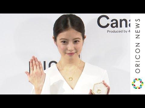 今田美桜、光り輝くジュエリー姿!ドラマ撮影では先輩俳優たちにドキドキ…『Canal Produced by 4℃ MIO SELECTION』発表会