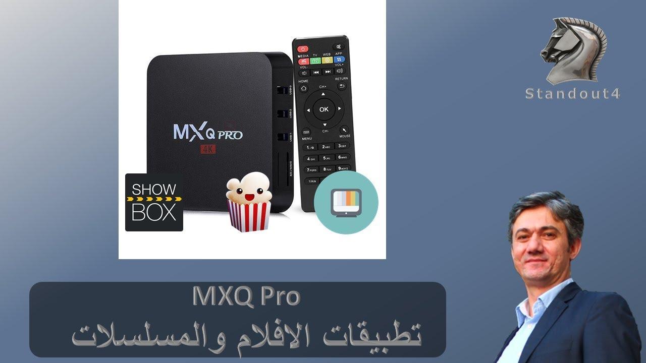 استعراض جهاز Mxq Pro 4k Youtube