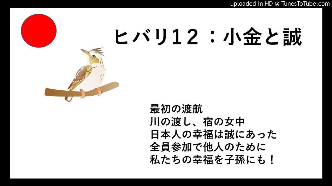 武田 邦彦 クラブ ひばり お釈迦様とヒバリクラブ