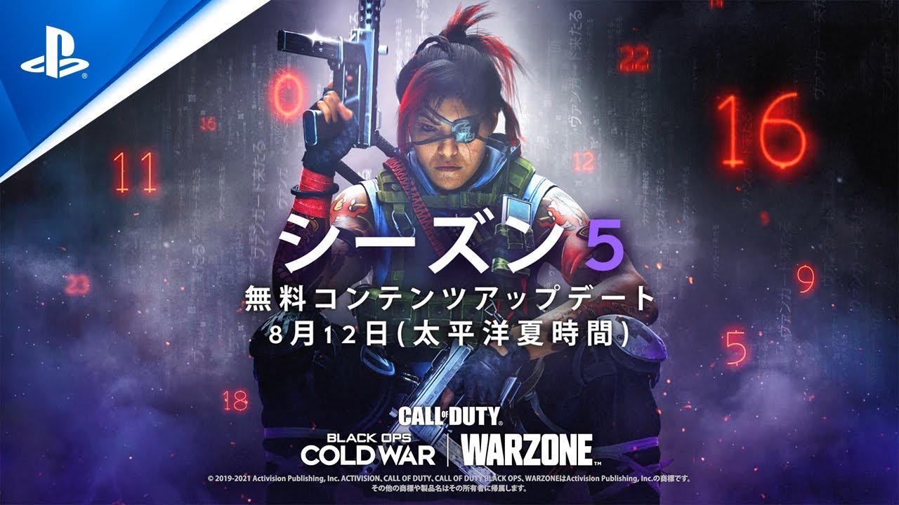 『Call of Duty®: Black Ops Cold War & Warzone™』シーズン5シネマティック