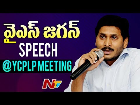 YS Jagan Speech || Jagan Play Jokes On Chandrababu || YCPLP Meeting At Tadepalli || NTV
