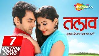 Talav Marathi Movie (तलाव) - धनंजय चा सरपंचाच्या मुलीवर अत्याचार  - Latest Marathi Movie 2020