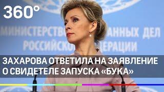 Балаган на трагедии: Мария Захарова ответила на заявление Нидерландов о свидетеле сбитого Боинга
