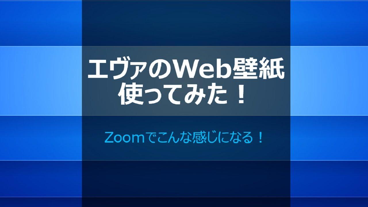 エヴァンゲリヲン公式 Web壁紙をzoomで使ってみた Youtube