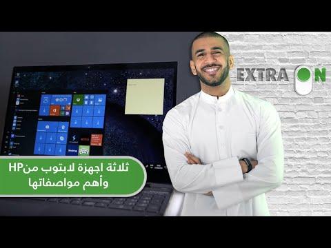 صورة  لاب توب فى مصر برنامج #eXtraON | ثلاثة اجهزة لابتوب منHP وأهم مواصفاتها | اكسترا شراء لاب توب من يوتيوب
