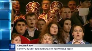 Полторы тысячи человек исполнят популярные песни (Новости 24.05.16)