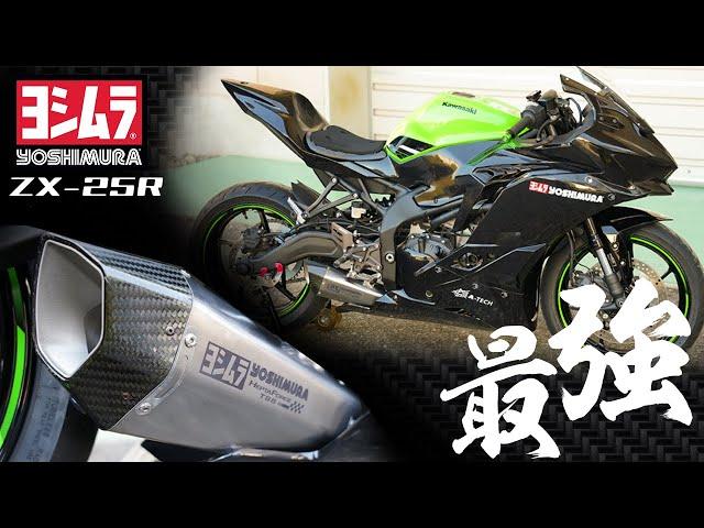 【開発者インタビュー】ヨシムラ Ninja ZX-25R レーシング機械曲HEPTA FORCE TSSサイクロン #Webike