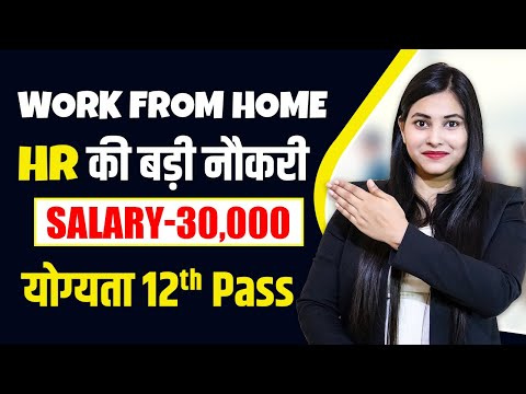 Work From Home Hr Jobs   HR Jobs In Delhi For Freshers   Home Based Hr Jobs   Part Time Job
