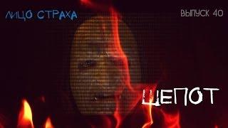 Лицо Страха Выпуск 40 Шепот