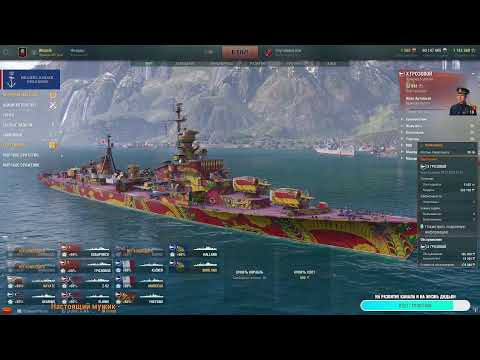 World of Warships №2 My name is Winpsih
