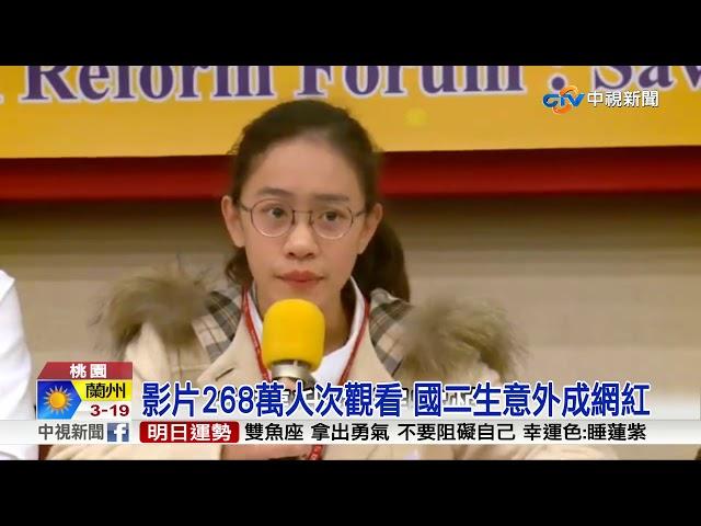 國中女孩憂稅改拍影片 268萬人次觀看喊讚│中視新聞 20180326