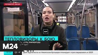 Какие меры принимаются в Москве для борьбы с коронавирусом - Москва 24