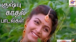 நடிகை குஷ்பூவின் காதல் டூயட் பாடல்கள் || Kushboo Love Duet Tamil H D Video Song
