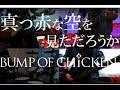 BUMP OF CHICKEN「真っ赤な空を見ただろうか」 copy