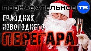 Праздник новогоднего перегара (Познавательное ТВ, Артём Войтенков)