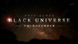 NHK【ブラック・ユニバース~宇宙に抱かれる特別な夜~】 挿入歌は再生...