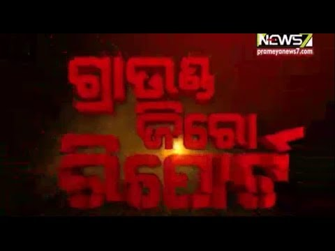 Ground Zero Report on Sudden hole formation in Jagatsinghpur