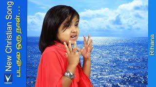 படகுல ஒரு நாள் ...| Sun Singer Rihana | Vinnyallegro |Dr.Suresh Frederick|Mathew Methuselah