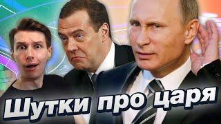 ШУТКИ про ПУТИНА Медведева власть и ПОЛИТИКУ  КВН лучшее