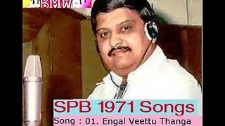 #SPB_Rare_song #01 | Engal Veettu Thanga Theril - Arunodhayam (1971) | எங்கள் வீட்டு தங்கதேரில் எந்த