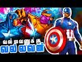 How Powerful is CAPTAIN AMERICA - Explained in Tamil (தமிழ்)
