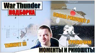 War Thunder - РИКОШЕТЫ И ПРИКОЛЬНЫЕ МОМЕНТЫ #32