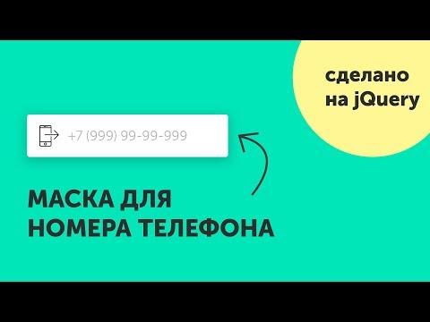 Маска для поля телефона в форме на jQuery - Ржачные видео приколы