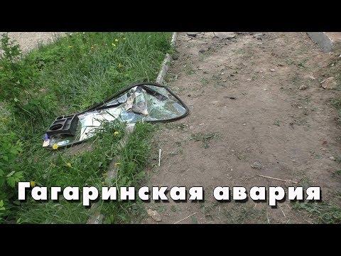 Авария на Гагарина