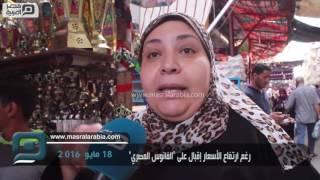 بالفيديو| فوانيس رمضان.. فرحة لم تحرقها نار الأسعار