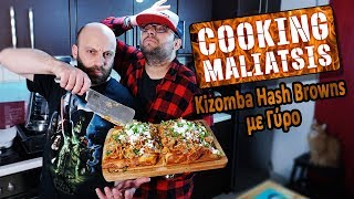 Cooking Maliatsis - 125 - Kizomba Hash Browns με Γύρο