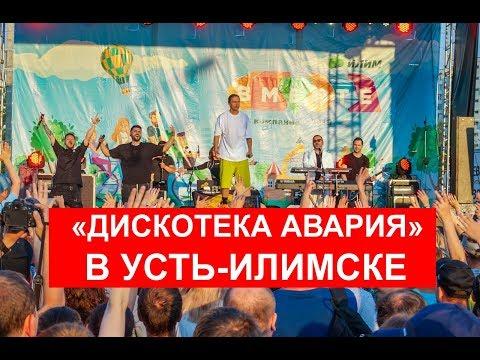 """29.06.2019 - Усть-Илимск. """"Дискотека Авария"""""""