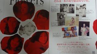 FLOWERS フラワーズ 2010 映画チラシ 2010年6月12日公開 【映画鑑賞&グ...