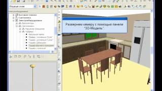 FloorPlan 3D v12 Расстановка мебели.avi