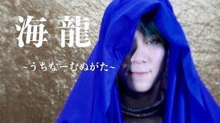 TAICHI with 白虎連『海 龍〜うちなーむぬがたい〜』