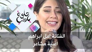 الفنانة امل ابراهم - اغنية مشاعر