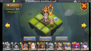 Битва замков: Химера одного удар