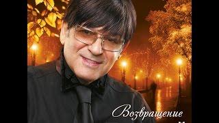 Леонид Портной - Возвращение | ШАНСОН