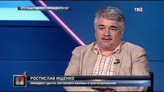 Выступление Ростислава Ищенко. Право голоса. 02.07.2019