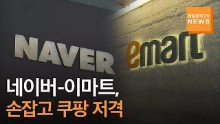 [매일경제TV 뉴스] 네이버 '빠른 정산', 이마트 '…