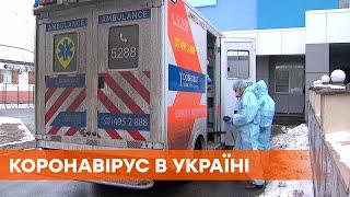 Коронавирус в Украине 23 января Высокие цифры госпитализаций Ситуация с Covid 19 в регионах